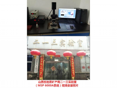 (Arbitration Agency) Shanxi Geology and Minerals Bureau 213 Laboratory