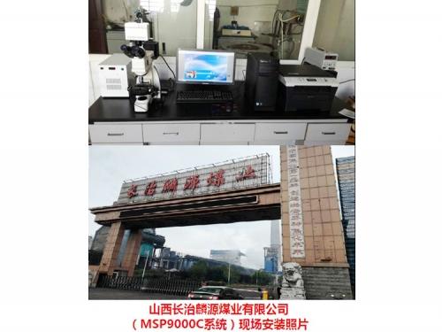 Shanxi Changzhi Linyuan Coal Industry