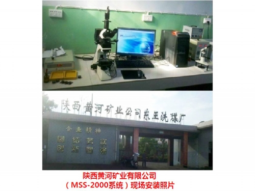 Shaanxi Yellow River Mining