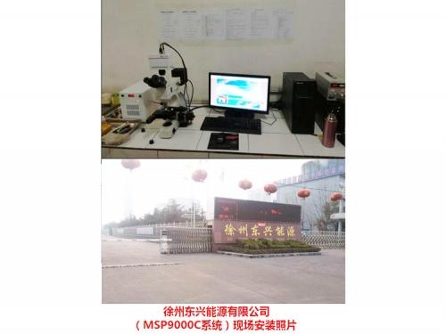 Xuzhou Dongxing Energy