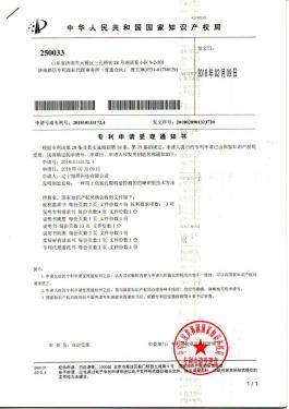 Invention Patent Acceptance Book--Pore Front Peak