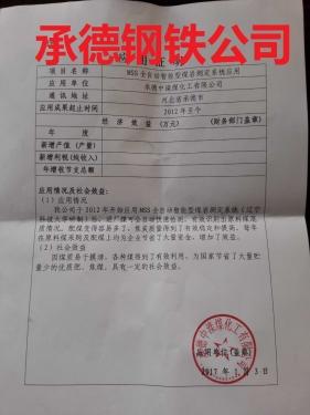 Chenggang certificate