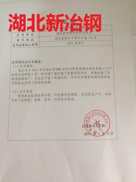 Hubei Daye Special Steel Certificate