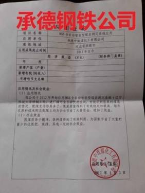 Chengde Steel Company