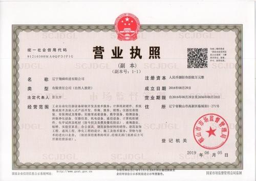 xiangshun business license