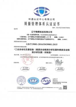 International standard certification